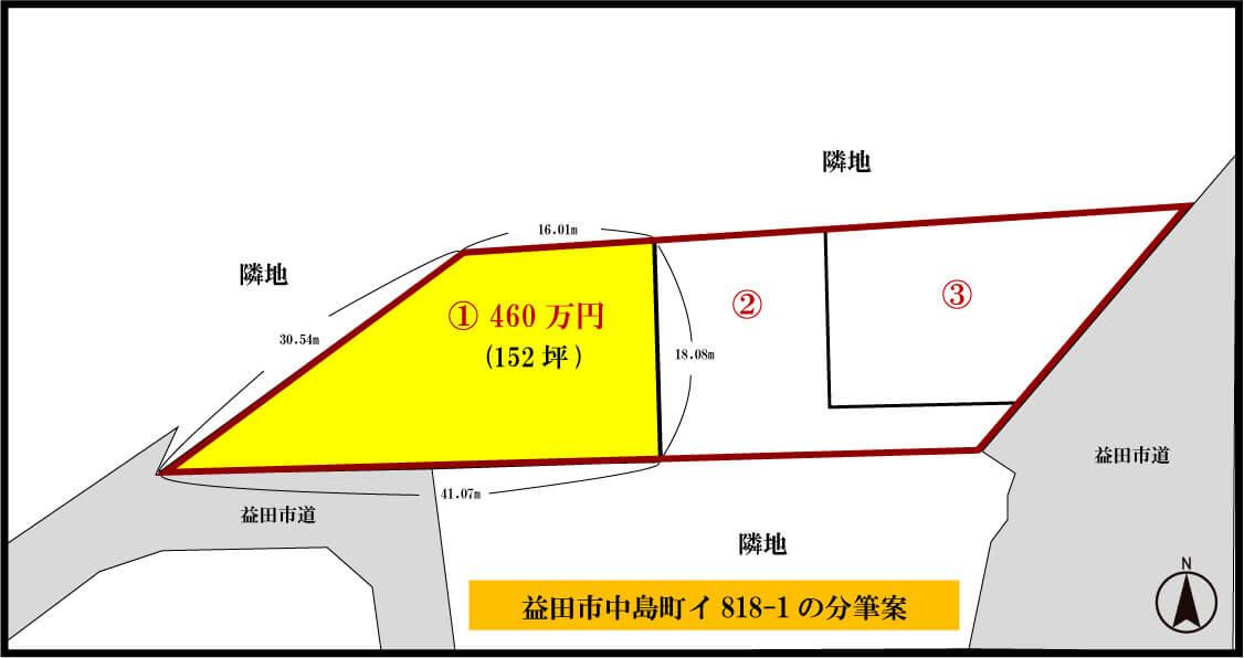 益田市中島町イ818-1の分筆案 ①の土地の写真5